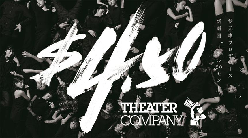 劇団4ドル50セント 週末定期公演 Vol.2『夜明けのスプリット』