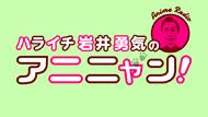 ハライチ岩井勇気のアニニャン! 化け猫編