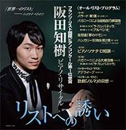 阪田知樹ピアノ・リサイタル リストへの誘い