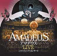 アマデウスLIVE〜ムービー・オン・クラシック