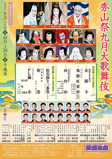 歌舞伎座『秀山祭九月大歌舞伎』