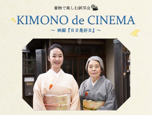 着物で楽しむ試写会 KOMONO de CINEMA〜 映画『日日是好日』〜