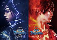 斬劇『戦国BASARA』蒼紅乱世 『紅』未来への誇り・『蒼』THE PRIDE