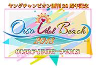 〜ヤングチャンピオン創刊30周年記念〜 OISOアイドルビーチ2018