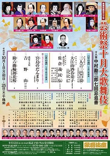 歌舞 伎 チケット