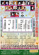 歌舞伎座百三十年『芸術祭十月大歌舞伎』十八世中村勘三郎七回忌追善