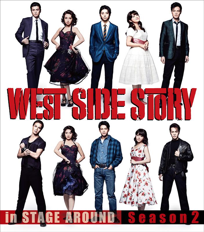 ウェスト サイド ストーリー シーズン 2