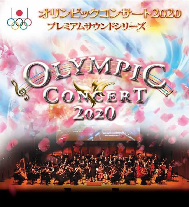 チケット オリンピック 中止
