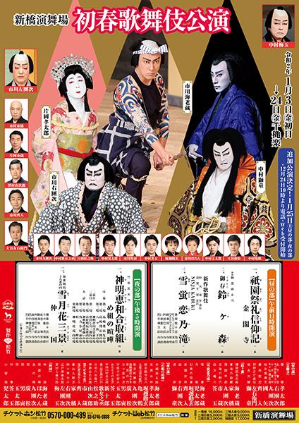 歌舞伎 チケット