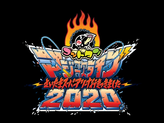 マジ 歌 2020
