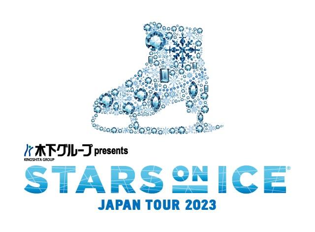 横浜 2021 オン アイス スターズ
