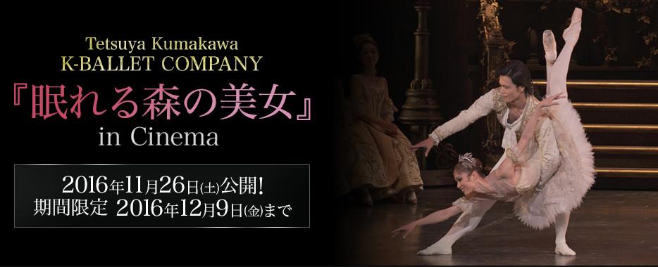 熊川哲也 Kバレエ カンパニー『眠れる森の美女』 in Cinema