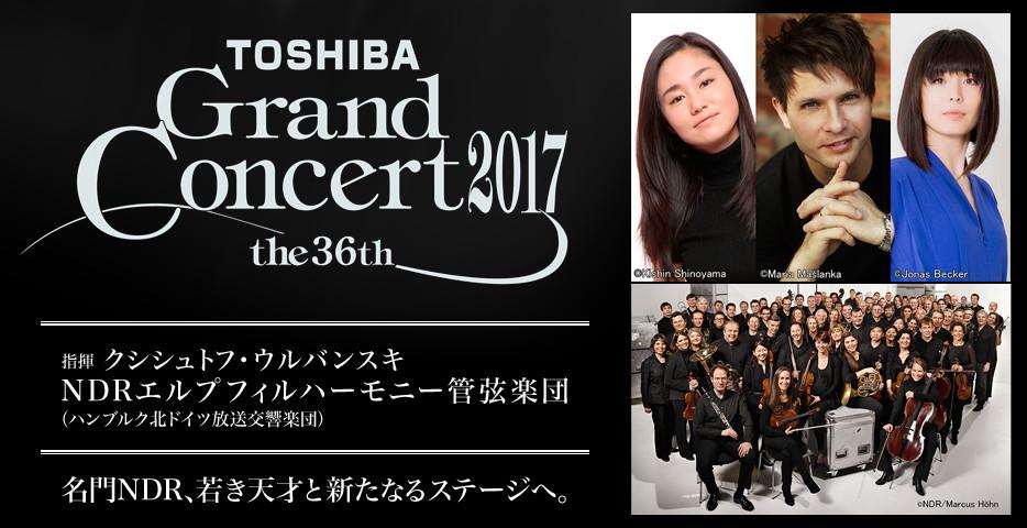 東芝グランドコンサート2017