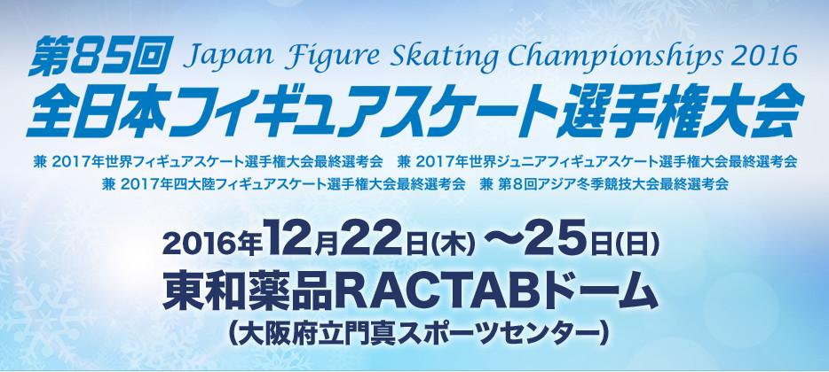 第85回全日本フィギュアスケート...