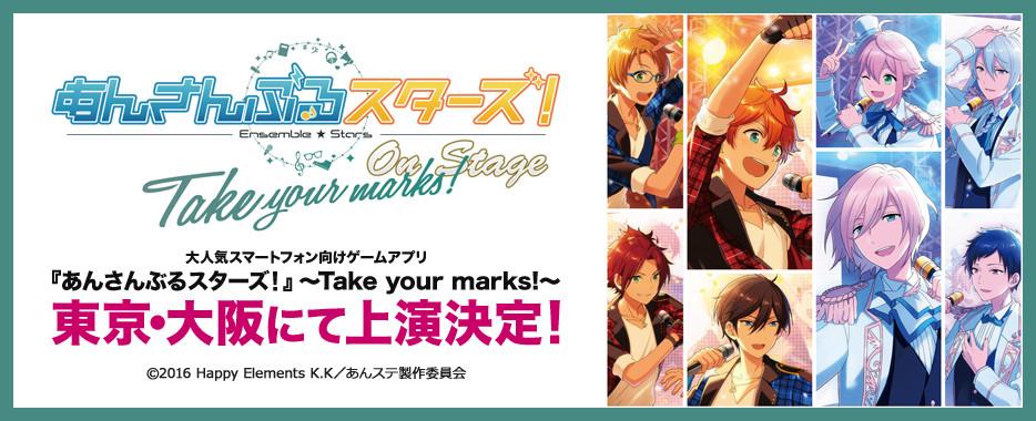 『あんさんぶるスターズ!オン・ステージ』〜Take your marks!〜