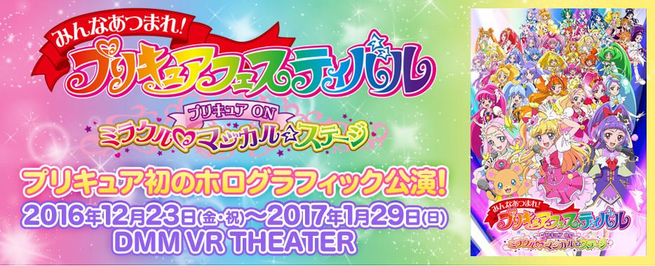 みんなあつまれ!プリキュアフェスティバル プリキュア ON ミラクル☆マジカル☆ステージ