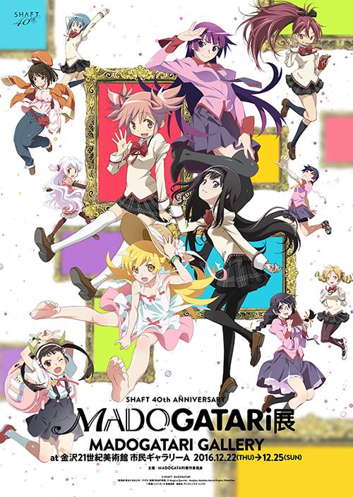 MADOGATARI GALLERY