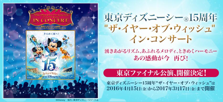 """東京ディズニーシー(R)15周年""""ザ・イヤー・オブ・ウィッシュ""""イン・コンサート"""