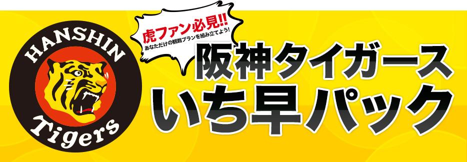 阪神タイガース いち早パック「トクトク回数券」