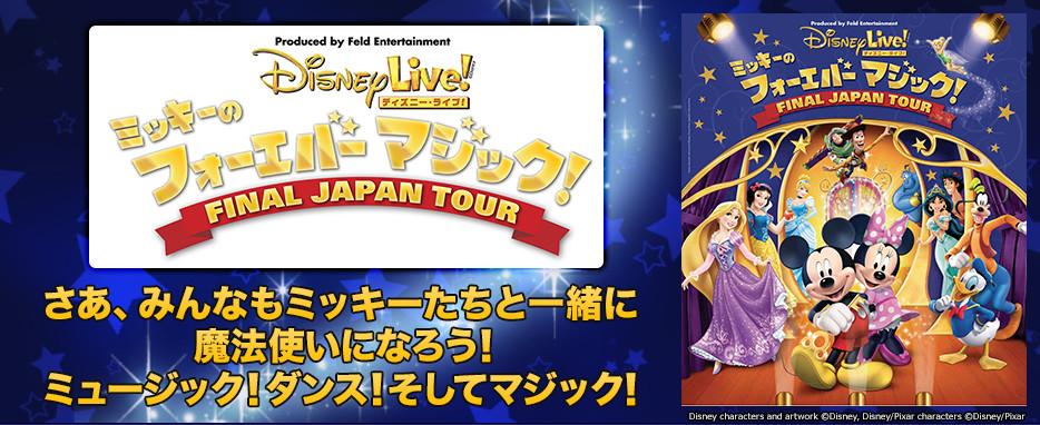 ディズニー・ライブ!「ミッキーのフォーエバーマジック」FINAL JAPAN TOUR