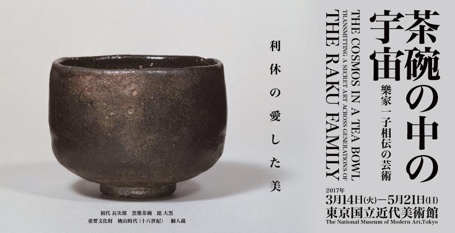 茶碗の中の宇宙 樂家一子相伝の芸術