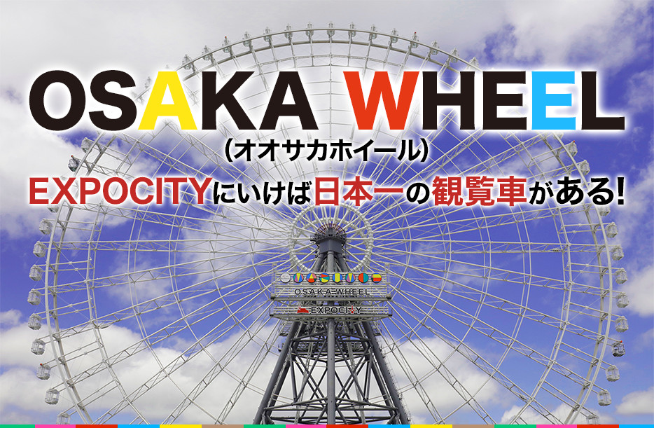 REDHORSE OSAKA WHEEL(オオサカホイール)