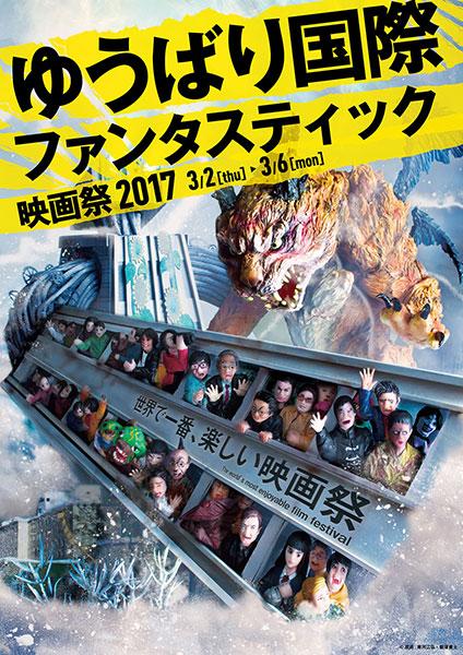 ゆうばり国際ファンタスティック映画祭 2017