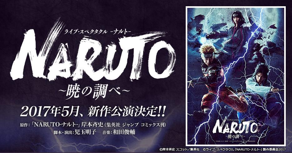 ライブ・スペクタクル「NARUTO-ナルト-」~暁の調べ~