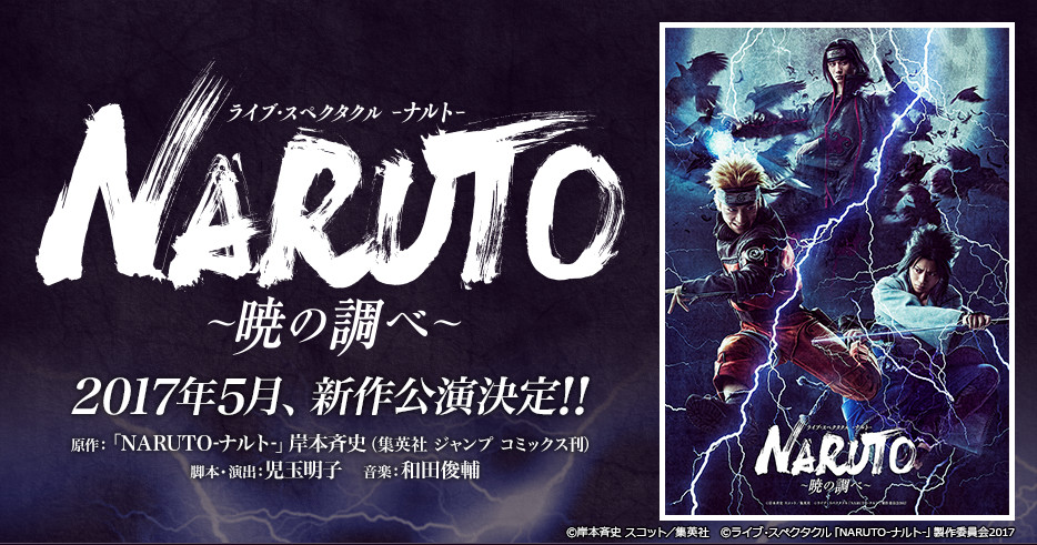 ライブ・スペクタクル「NARUTO-ナルト-」〜暁の調べ〜
