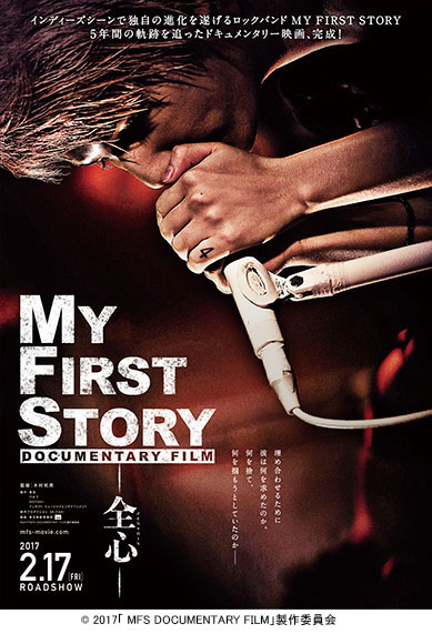 『MY FIRST STORY Documentary Film -全心-』