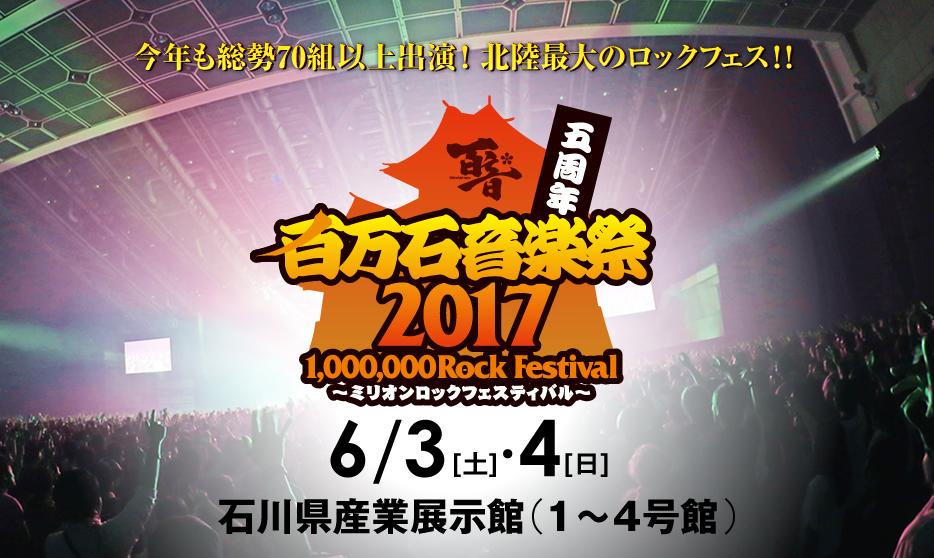 百万石音楽祭2017