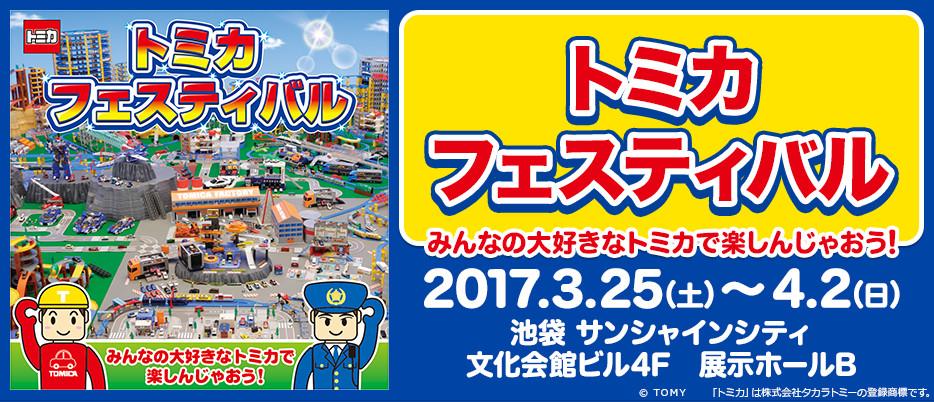 トミカフェスティバル in TOKYO