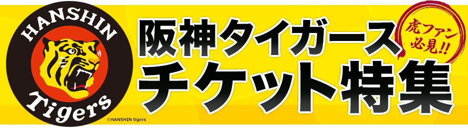 阪神タイガースチケット特集|イエローハッピ付きチケット