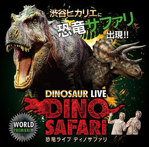 DINOSAUR LIVE「DINO SAFARI」恐竜ライブ ディノサファリ