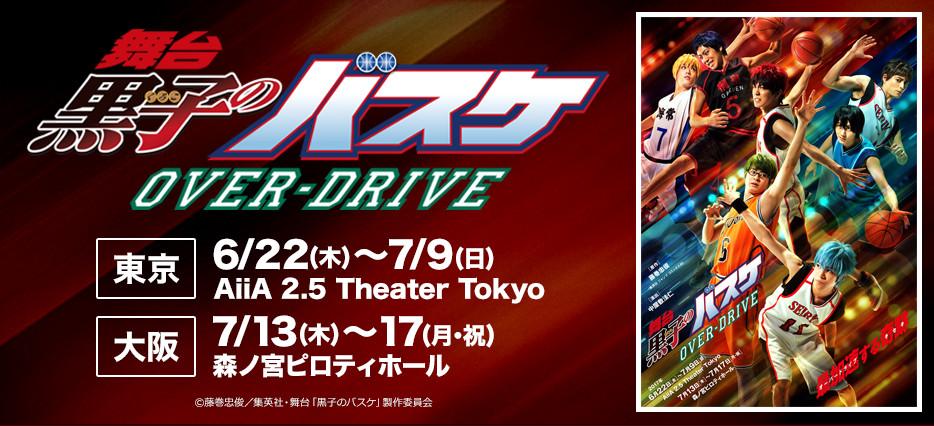舞台「黒子のバスケ」OVER-DRIVE