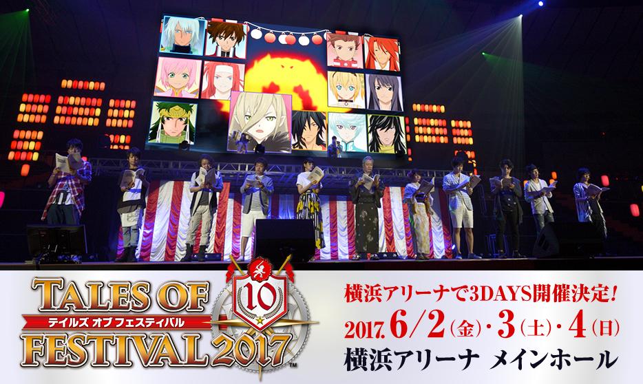 テイルズ オブ フェスティバル 2017