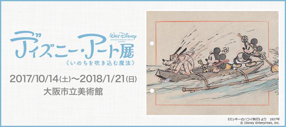 ディズニー・アート展