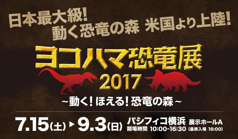 ヨコハマ恐竜展2017 〜動く!ほえる!恐竜の森〜