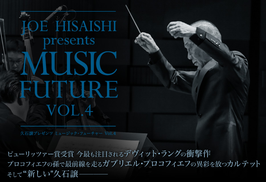 久石譲プレゼンツ ミュージック・フューチャー Vol.4