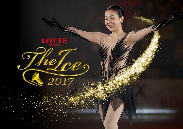 THE ICE(ザ・アイス)2017 名古屋公演