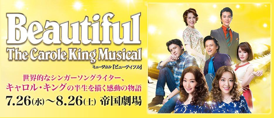ミュージカル『ビューティフル』 TheCaroleKing Musical