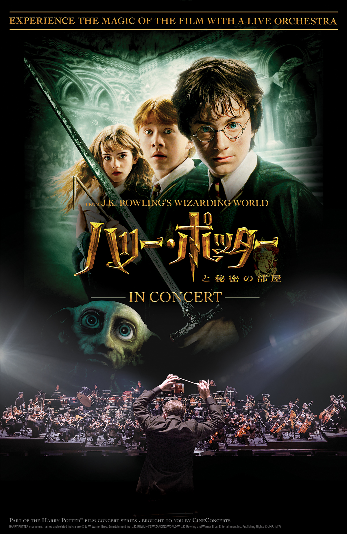 ハリー・ポッター™ in コンサート