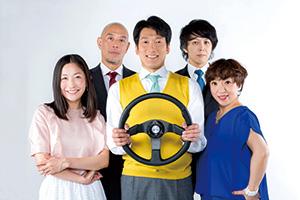 札幌演劇シーズン2017-夏 イレブンナイン「あっちこっち佐藤さん」