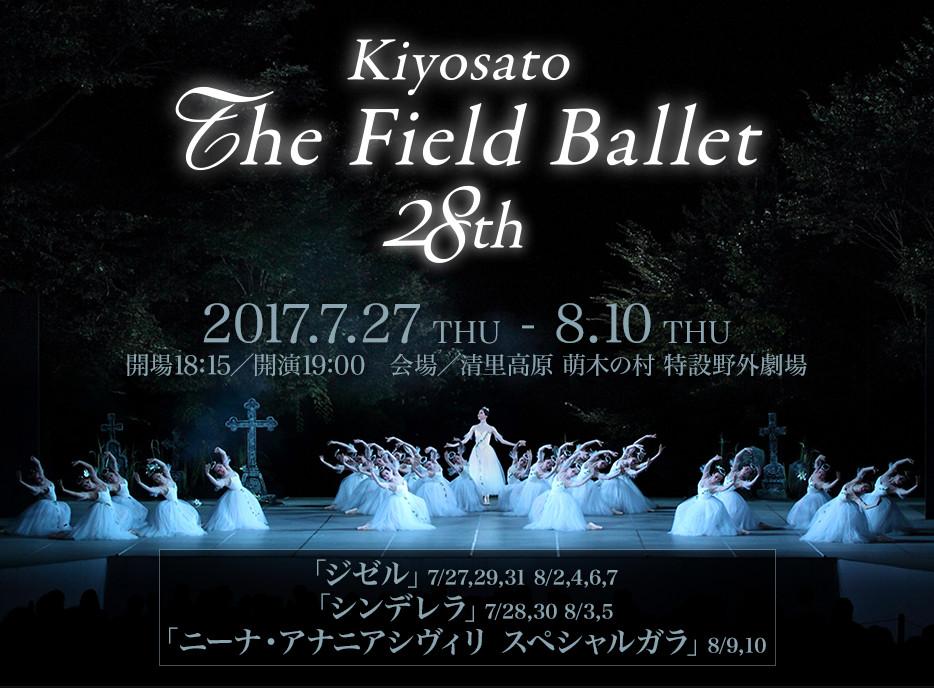 The 清里フィールドバレエ 28th