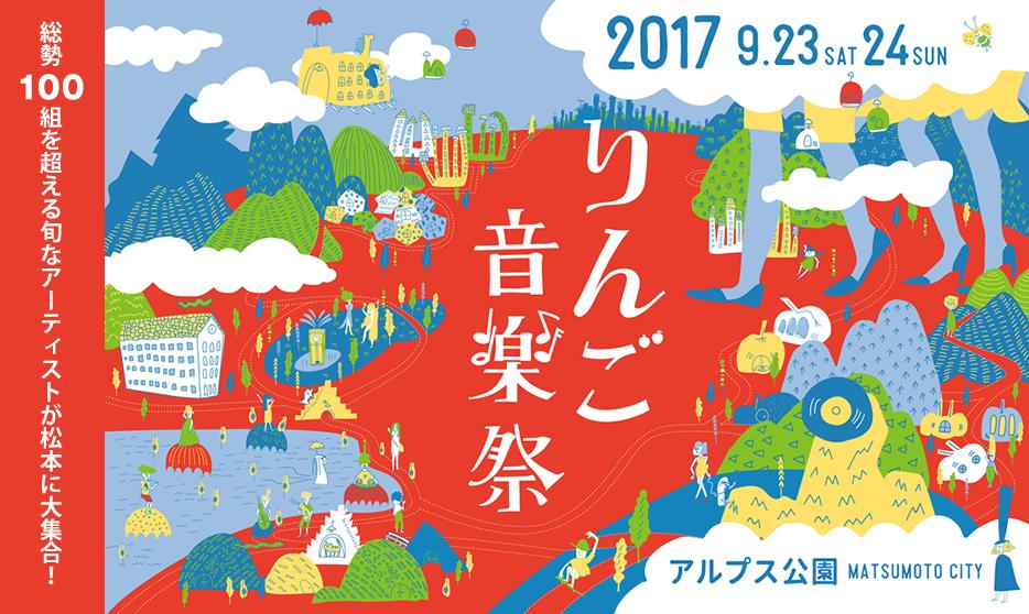 りんご音楽祭2017