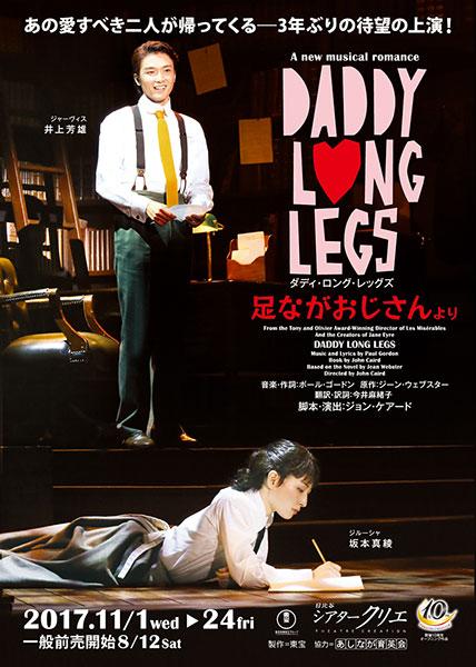 ダディ・ロング・レッグズ 〜足ながおじさんより〜