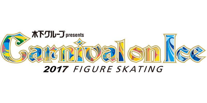 カーニバルオンアイス2017