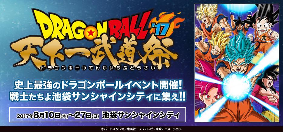 ドラゴンボール天下一武道祭2017
