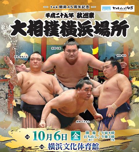 大相撲秋巡業横浜場所