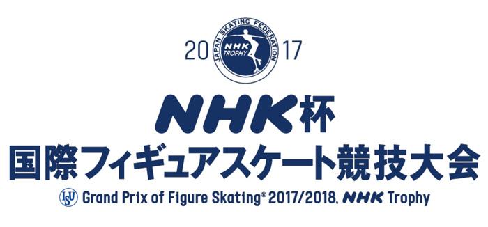 2017NHK杯国際フィギュアスケート競技大会